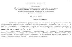 Инструкция РД-14-02-2006