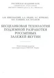 Бесцеликовая технология подземной разработки россыпных залежей Якутии