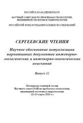 Научное обоснование актуализации нормативных документов инженерно-геологических и инженерно-экологических изысканий