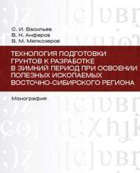 Технология подготовки грунтов к разработке в зимний период при освоении полезных ископаемых Восточно-Сибирского региона