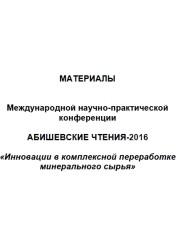Конференция Абишевские чтения 2016, материалы