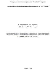 Методическое и информационное обеспечение бурового супервайзера