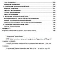 справочник по россыпям кыргызстана и его оглавление