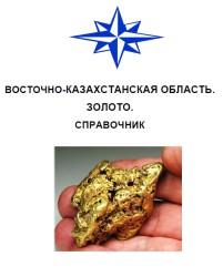 Восточно-Казахстанская область. Золото. Справочник
