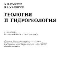 Геология и гидрогеология, Толстой