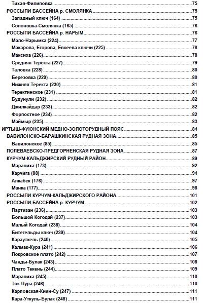 оглавление справочника по золоту Казахстана