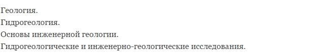 список разделов книги геология и гидрогеология Толстого