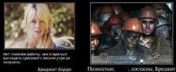 с днем шахтера демотиватор