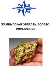 Жамбыльская область. Золото. Справочник