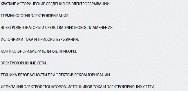 Оглавление справочника Граевского по электродетонаторам