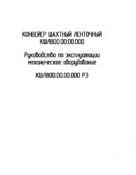 Конвейер шахтный ленточный кш 1800.00.00.000