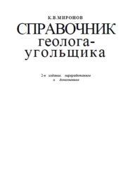 Справочник геолога-угольщика