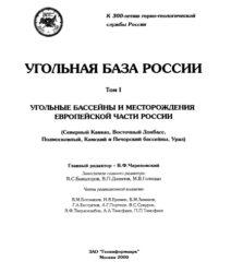 Угольная база России 6 томов