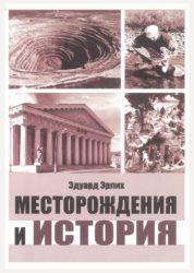 Месторождения и история