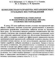 Комплексная разработка метаноносных угольных месторождений