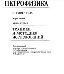 Петрофизика справочник