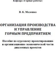 Организация производства и управления горным предприятием