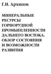 архипов монография обложка