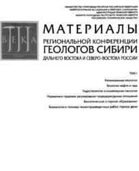 Структура горно-геологической службы России 1700-1917