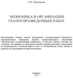 Экономика и организация геологоразведочных работ