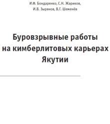 Буровзрывные работы на кимберлитовых карьерах Якутии