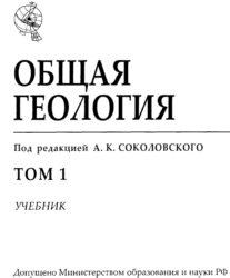 Общая геология в двух томах
