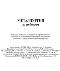 Металлургия за рубежом 3 тома