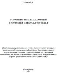 Основы научных исследований в экономике минерального сырья