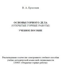 Основы горного дела (открытые горные работы)