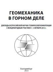 Геомеханика в горном деле материалы конференции (2013)