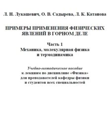 Примеры применения физических явлений в горном деле (часть 1,2,3,4)