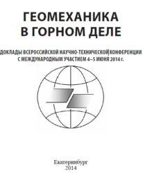 Геомеханика в горном деле (доклады)