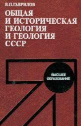 Общая и историческая геология СССР