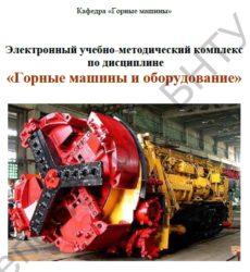 Горные машины и оборудование