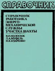 Справочник работника энергомеханической службы участка шахты