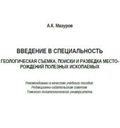 Геология и разведка полезных ископаемых (введение в специальность)