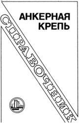 Анкерная крепь справочник