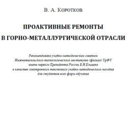 Проактивные ремонты в горно-металлургической отрасли