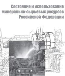 государственный доклад О состоянии и использовании минерально-сырьевых ресурсов Российской Федерации в 2016 и 2017 годах