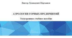 Аэрология горных предприятий