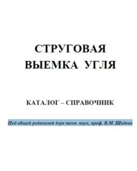 Струговая выемка угля каталог-справочник