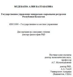 Государственное управление минерально-сырьевыми ресурсами Республики Казахстан