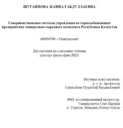 Совершенствование системы управления на горнодобывающих предприятиях минерально-сырьевого комплекса Республики Казахстан