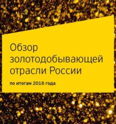 Обзор золотодобывающей отрасли России по итогам 2018 года