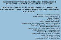 Обоснование суточной добычи угля из лавы длинной 400 метров в условиях шахты им. Ялевского