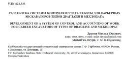 Разработка системы контроля и учета работы для карьерных экскаваторов типов драглайн и мехлопата