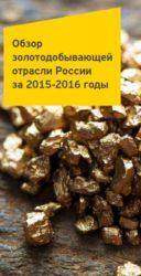 Обзор золотодобывающей отрасли России 2015-2016