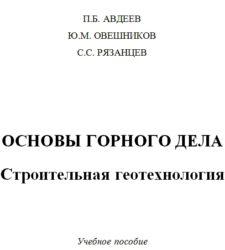 Основы горного дела (строительная геотехнология)