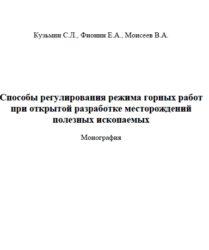 Способы регулирования режима горных работ при открытой разработке месторождений полезных ископаемых