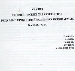 Анализ геофизических характеристик ряда месторождений полезных ископаемых Казахстана